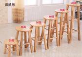 實木凳子吧台凳高腳凳高椅子酒吧凳吧凳實木吧椅木(普通版70厘米)