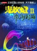 (二手書)鬼吹燈第二部(2):南海歸墟