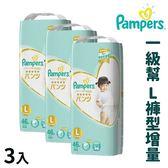 日本版【幫寶適PAMPERS】一級幫 L褲型增量46入x3包-680349