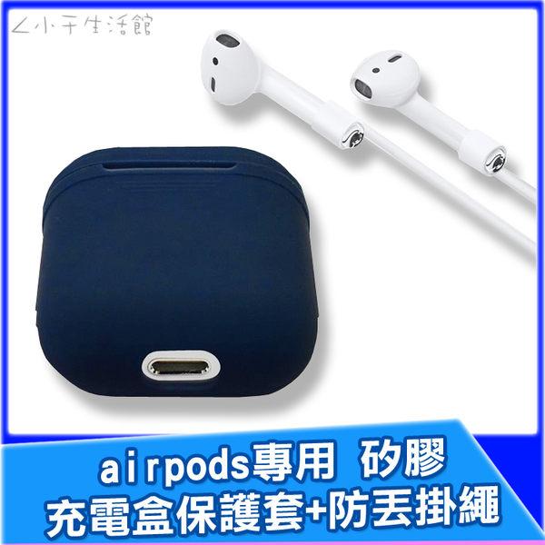airpods 充電盒矽膠保護套+防丟掛繩 矽膠套 耳機防丟繩 充電盒保護套 apple無線耳機盒保護套