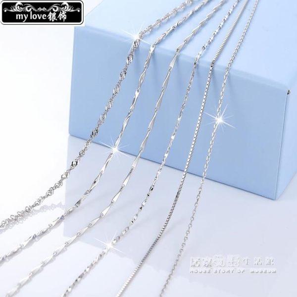 項鍊 s925銀項鍊女純銀飾品鎖骨鍊子生日韓國吊墜簡約裝飾頸帶配飾百搭 居家物語