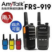 AnyTalk FRS-919 免執照 無線對講機 (1組2入) 【公司貨 保固一年】