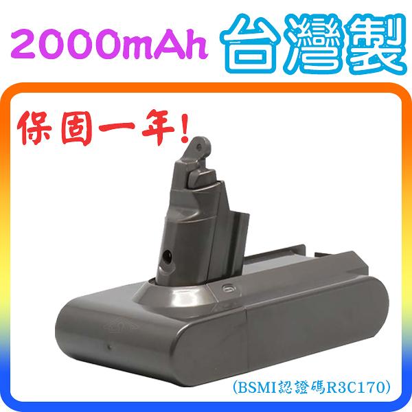 《台灣製》GreenR3 2000mAh Dyson V6 系列吸塵器適用 鋰電池 (台南可來店更換免工資)