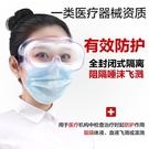 護目鏡 護目鏡防疫隔離眼罩防護眼鏡護療防罩病毒疫情飛沫全封閉 99免運