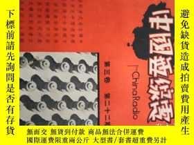 二手書博民逛書店中國無線電罕見第三卷 第二十二 期民國24年Y11824 亞美股