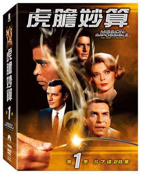 虎膽妙算 第一季 DVD  (購潮8)