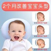 嬰兒枕 嬰兒枕頭0-3-6個月新生兒透氣防偏頭矯正糾正偏頭0-1歲寶寶定型枕 歐萊爾藝術館