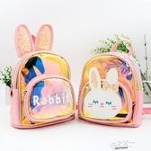 兒童書包 新品兒童包包可愛兔子雙肩背包小女孩鐳射公主時尚迷你洋氣小書包【快速出貨】
