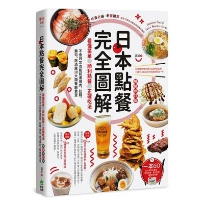 日本點餐完全圖解(暢銷修訂版)(看懂菜單x順利點餐x正確吃法.不會日文也能前進燒