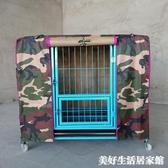 防雨防風加棉保暖狗籠罩子四季防水遮陽通用貓籠套寵物籠罩ATF 美好生活居家館