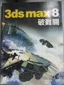 【書寶二手書T8/電腦_QGR】3ds max 8破難關_原價680_劉修蓉