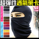 超彈性抗UV防風面罩萊卡防曬頭套騎行面罩蒙面頭套頭圍脖圍巾全罩式防風口罩另售防曬手套袖套