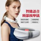 【JAR嚴選】便攜型智能頸椎按摩器