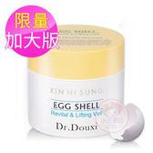 Dr.Douxi 朵璽 賦活新生卵殼膜(150g)限量加大版【小三美日】