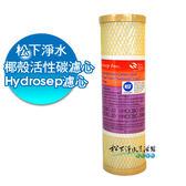 ~松下淨水~Hydrosep 高效能椰殼多重膜粉末壓縮柱狀活性炭濾心~NSF  ~