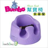 ✿蟲寶寶✿【南非BUMBO】寶寶第一張椅子最佳選擇 幫寶椅-紫羅蘭
