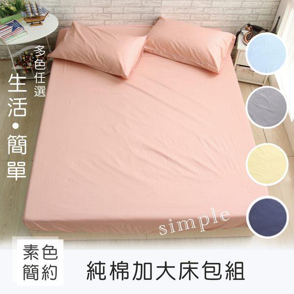 MIT製造.100%精梳棉-素色加大床包+枕套三件組 .個性灰 /伊柔寢飾