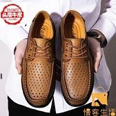 男士休閒透氣皮鞋防滑豆豆鞋韓版軟底懶人鞋【慢客生活】