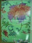 【書寶二手書T3/收藏_PLY】2013台北富博斯迎春拍賣會_中國瓷器與工藝美術_2013/1/20