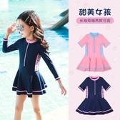 兒童泳衣 兒童泳衣女童長袖防曬連體女孩中大童韓國公主裙式可愛洋氣游泳衣 寶貝計畫