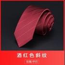 男士領帶 紅色領帶男 正裝男士結婚新郎婚禮高檔韓版潮流西裝手打休閒【快速出貨八折搶購】