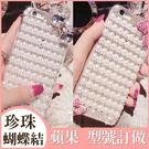 蘋果 iPhoneX iPhone7 plus IPhone8 plus I6 Plus 珍珠蝴蝶結 滿鑽 水鑽殼 保護殼 手機殼 貼鑽殼 水鑽手機殼