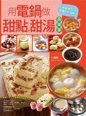 (二手書)用電鍋做甜點甜湯最簡單