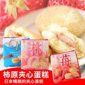日本 柿原 夾心蛋糕 (8入) 150g 草莓蛋糕 香草蛋糕 水蜜桃蛋糕 點心 蛋糕