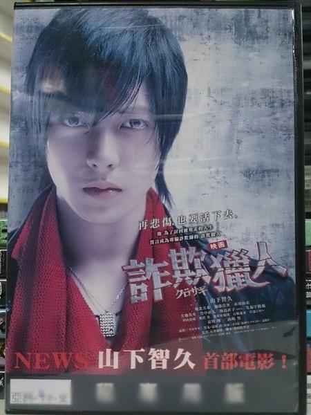 挖寶二手片-Y92-052-正版DVD-日片【詐欺獵人】-堀北真希 山下智久