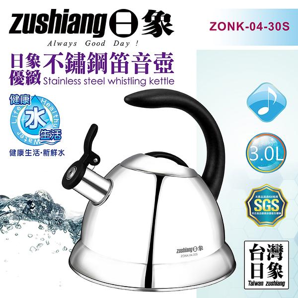 日象 優緻不鏽鋼笛音壺3.0L ZONK-04-30S