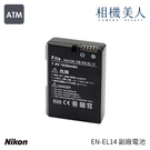 【399爆殺電池】NIKON EN-EL14 副廠電池 一年保固 14天新品不良換新