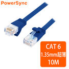 群加 Powersync CAT.6e ...