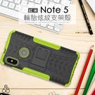 輪胎紋 手機殼 MIUI小米 紅米Note5 支架 矽膠 軟殼 紅米 Note5 防摔 防震 保護套 保護殼 手機套