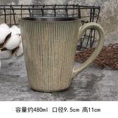創意情侶杯復古馬克杯大容量咖啡杯牛奶杯家用水杯陶瓷杯【七夕節最後一天】