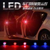 汽車LED車門警示燈安全防撞防追尾燈開門燈爆閃免接線感應燈改裝  極有家