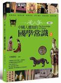 (二手書)中國人應知的國學常識(2)