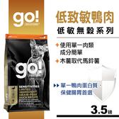 【SofyDOG】Go! 低致敏鴨肉無穀全犬配方(3.5磅) 狗飼料 狗糧