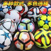 歐冠成人5號足球四4號兒童小腳感男女訓練比賽【交換禮物】