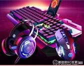 狼途吃雞鍵盤鼠標耳機三件套裝真機械手感鍵鼠套裝台式  《圓拉斯3C》