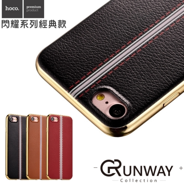 【R】品牌 正品 閃耀系列 經典款 電鍍邊框 皮紋 iPhone 7 8 蘋果 手機殼