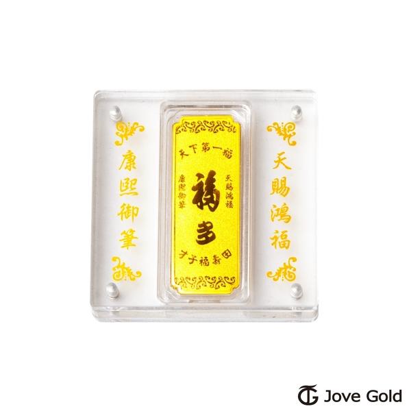 Jove Gold 漾金飾 天下第一福 鴻福金條 - 壹台錢