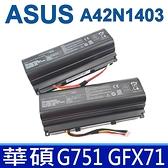 ASUS 8芯 A42N1403 原廠規格 電池 G751 G751J G751M GFX71 GFX71J A42LM93 GFX71JY GFX71JY4710