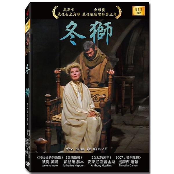 新動國際【冬獅】The Lion In Winter 高畫質DVD