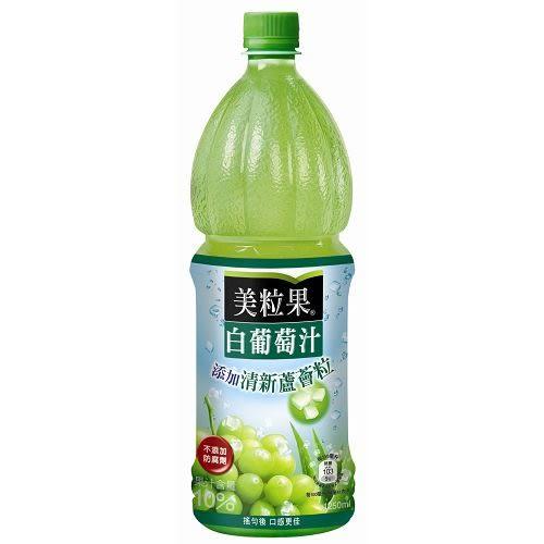 美粒果白葡萄汁蘆薈粒1250ml【愛買】