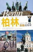 (二手書)柏林自助超簡單