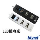 【鼎立資訊】綠尖兵 USB2.0 HUB 高速集線器 LED藍冷光 黑/白 (廣)