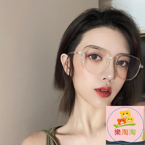 眼镜 抗藍光防輻射護目眼鏡框網紅同款女平光鏡架可配韓版潮男【樂淘淘】