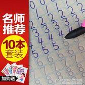 漢語學前班臨摹練習兒童練字帖筆順凹槽凹版全套字母數字書法繁體 概念3C旗艦店