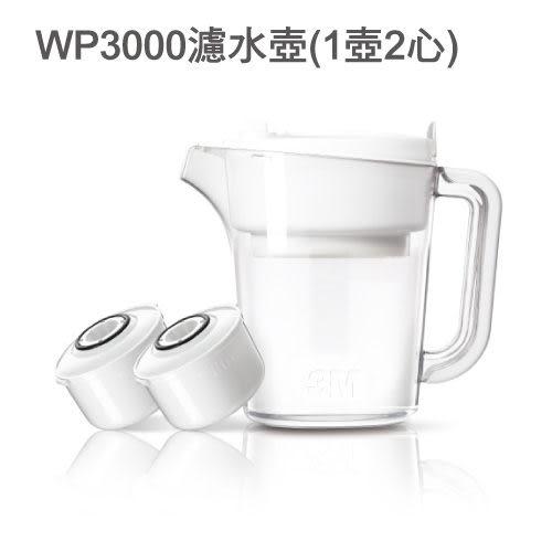 【奇奇文具】【3M 濾水壺】WP3000 即淨長效濾水壺/淨水壺/濾芯/濾材 (一壺二心)