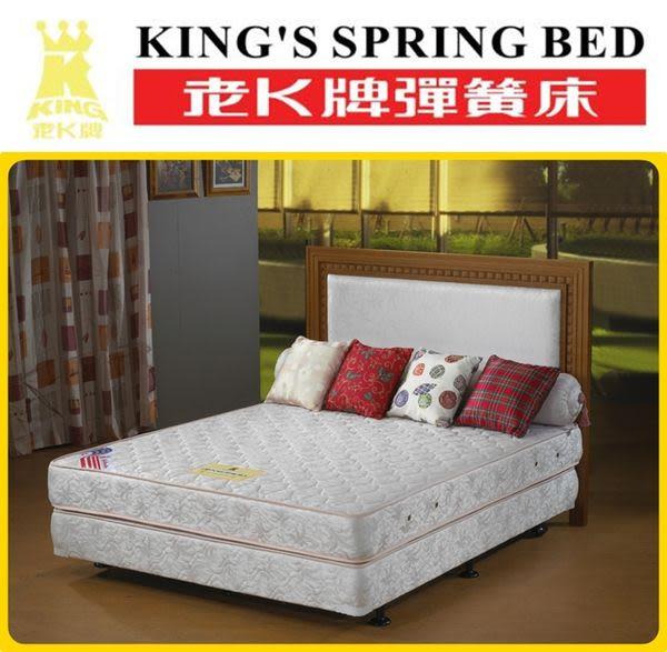 老K牌彈簧床-硬式系列-雙人床墊-5*6.2